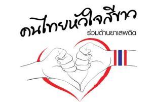 logo_white_hart_thailand